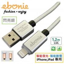 [ELT-L01] ebonie USB Lightning for iPhone/iPad,極速快充/資料傳輸線,智能發光/智能斷電,藍色心跳燈;A頭& Lightning頭、正反兩面都可插。閃亮銀。