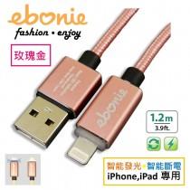 [ELT-L02] ebonie USB Lightning for iPhone/iPad,極速快充/資料傳輸線,智能發光/智能斷電,藍色心跳燈;A頭& Lightning頭、正反兩面都可插。玫瑰金。