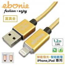 [ELT-L04] ebonie USB Lightning for iPhone/iPad,極速快充/資料傳輸線,智能發光/智能斷電,藍色心跳燈;A頭& Lightning頭、正反兩面都可插。富貴金。