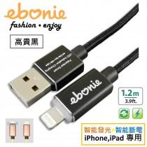 [ELT-L05] ebonie USB Lightning for iPhone/iPad,極速快充/資料傳輸線,智能發光/智能斷電,藍色心跳燈;A頭& Lightning頭、正反兩面都可插。高貴黑。