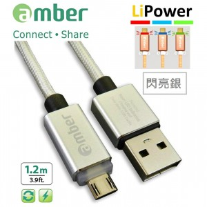MUB-L01_ micro USB智能發光/智能斷電,極速快充/資料傳輸線;USB A頭& micro USB頭、正反兩面都可插;支援快充QC3.0 /2.0,閃亮銀。